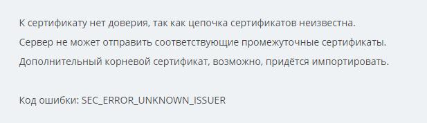 Рис.6 Отсутствие доверия к предоставляемому сертификату.