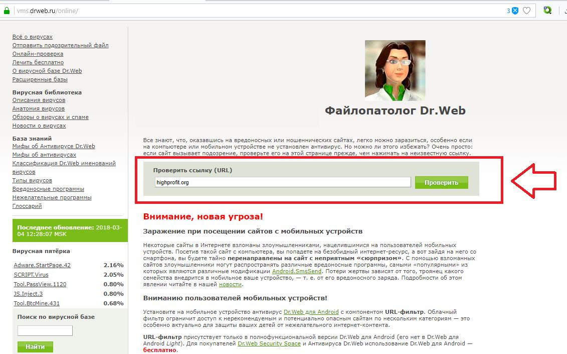 Рис.10 – главная страница сканера от Dr. Web