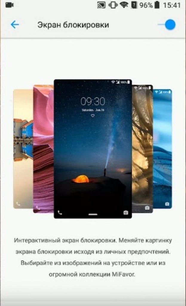 Рис.12 Изменение картинки экрана блокировки.