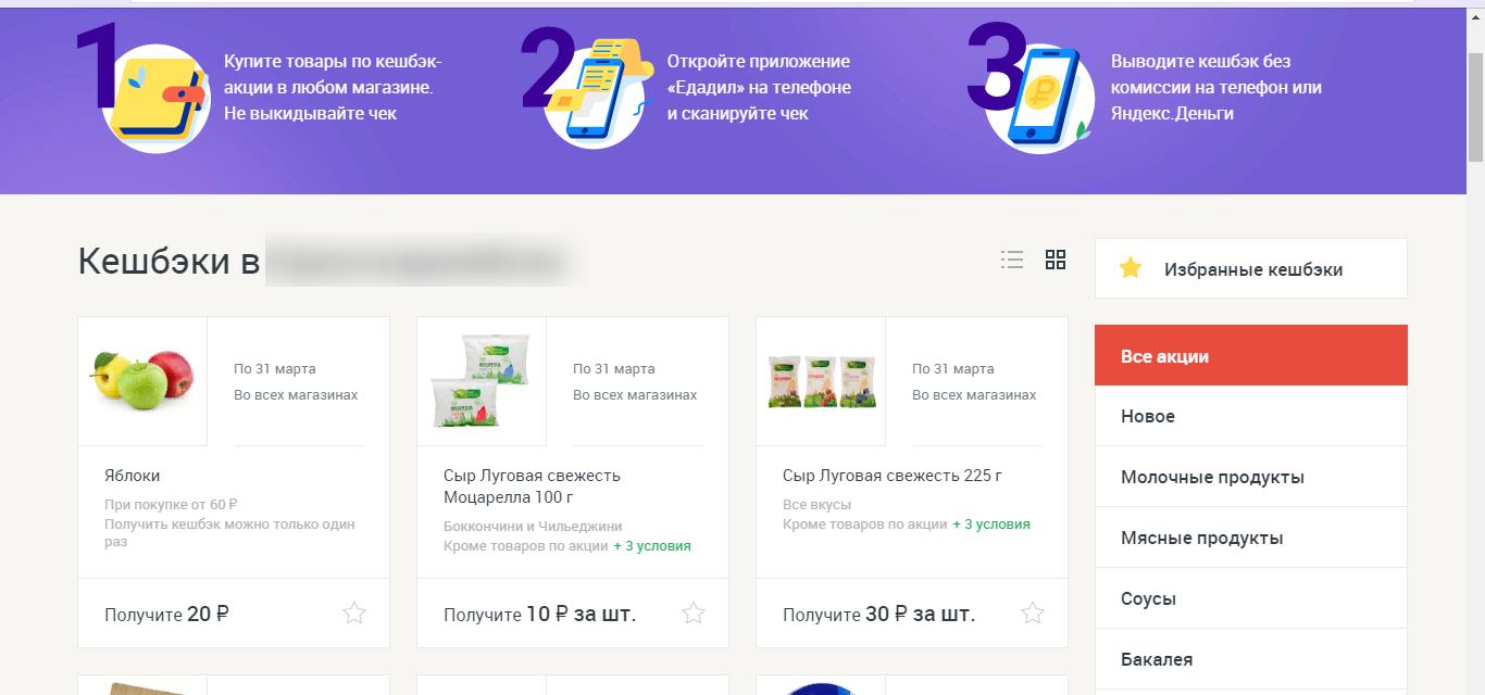 <Рис. 13 Система кэшбека>