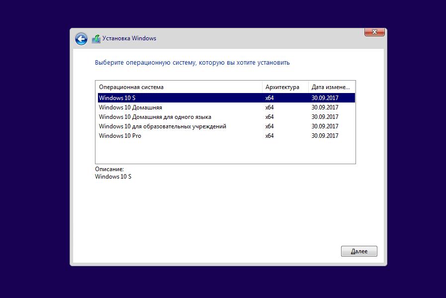 Рис. 13. Выбор варианта операционной системы.