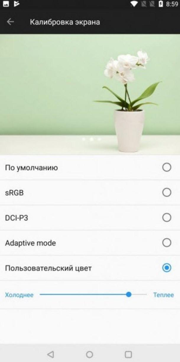 Рис.14 Выбор предпочтительного профиля экрана.