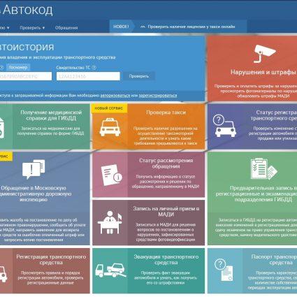 Автокод mos ru официальный сайт
