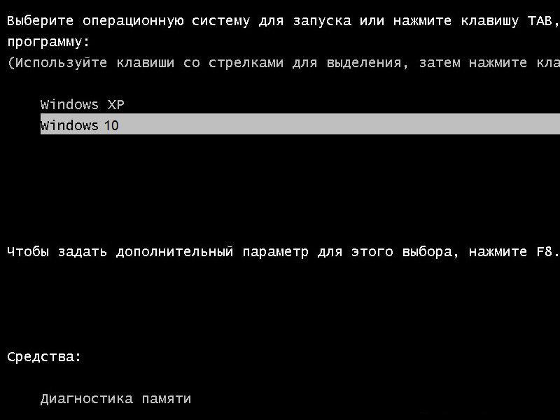 Рис. 17. Меню для выбора одного из нескольких вариантов операционной системы.