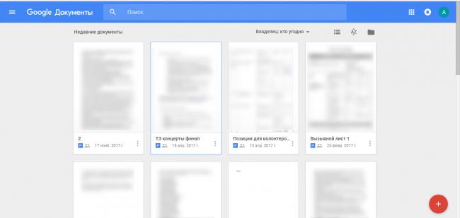 <Рис. 18 Google Docs>