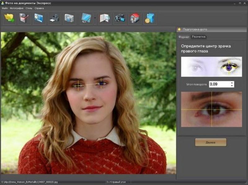 Рис.2 Рабочее окно программы «Экспресс».
