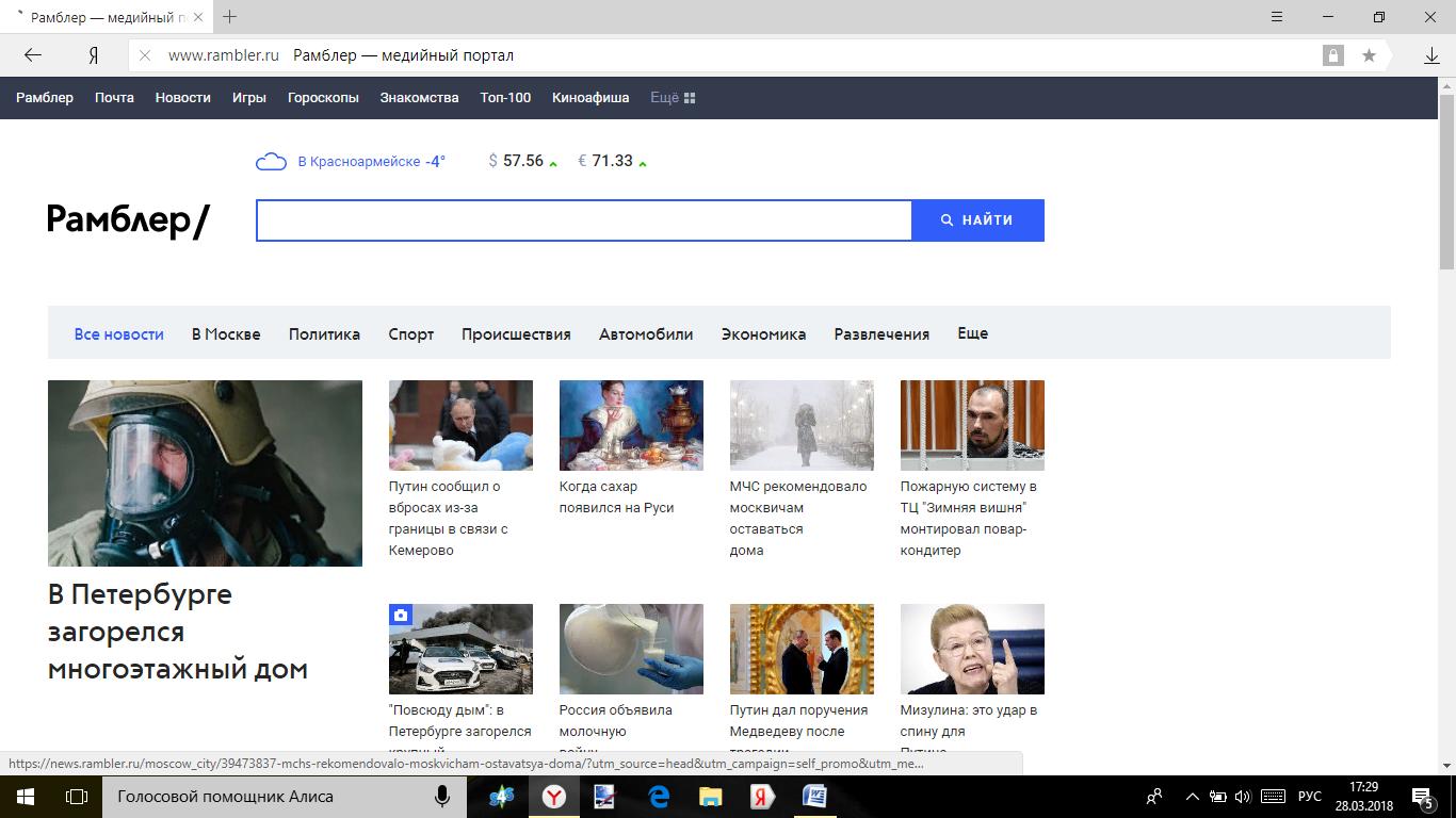 <Рис. 2 Новости>