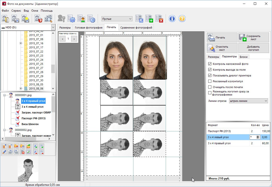 Рис.3 Рабочее окно программы «Фото на документы».