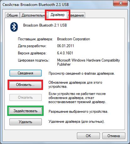 Рис. 3. Вкладка «Драйвер» в окне свойств устройства Bluetooth