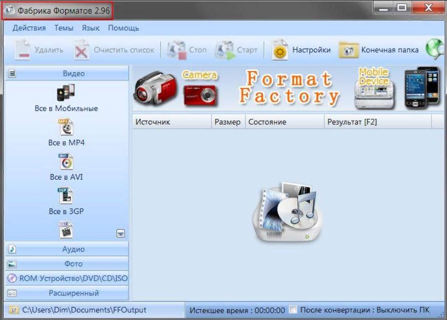 Рис. 3. Главный экран программы Format Factory.