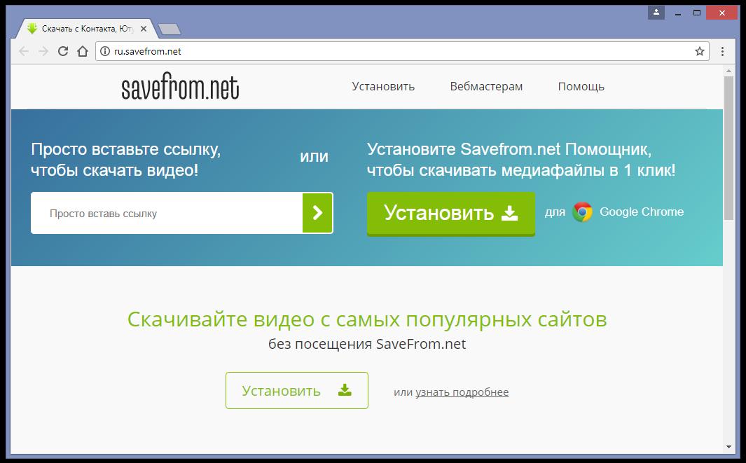 <Рис.3 SaveFrom>