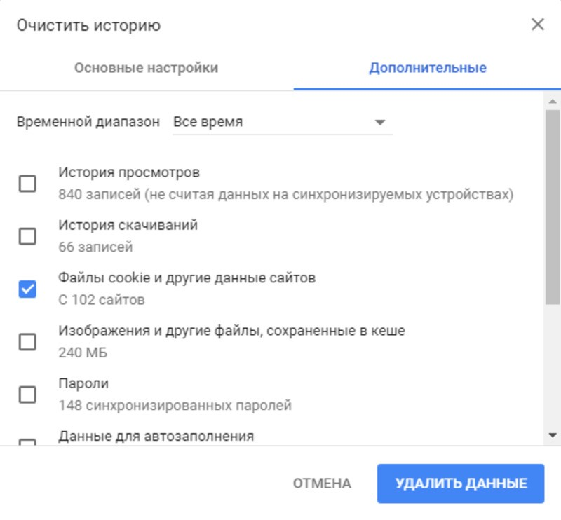 Рис.4 Окно удаление файлов cookie.