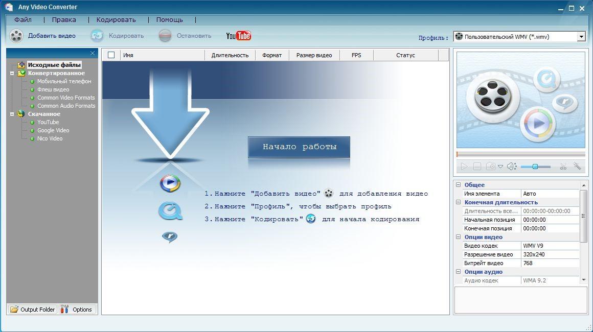 Рис. 4. Утилита для конвертирования видео в любые форматы Any Video Converter.