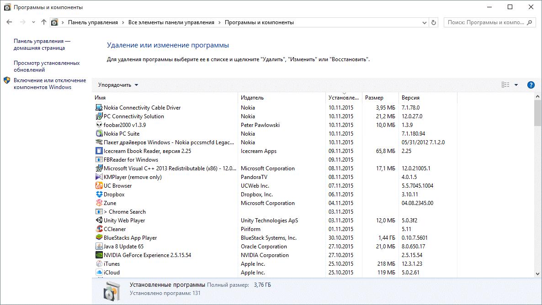 Рис.5 Окно «Программы и компоненты».