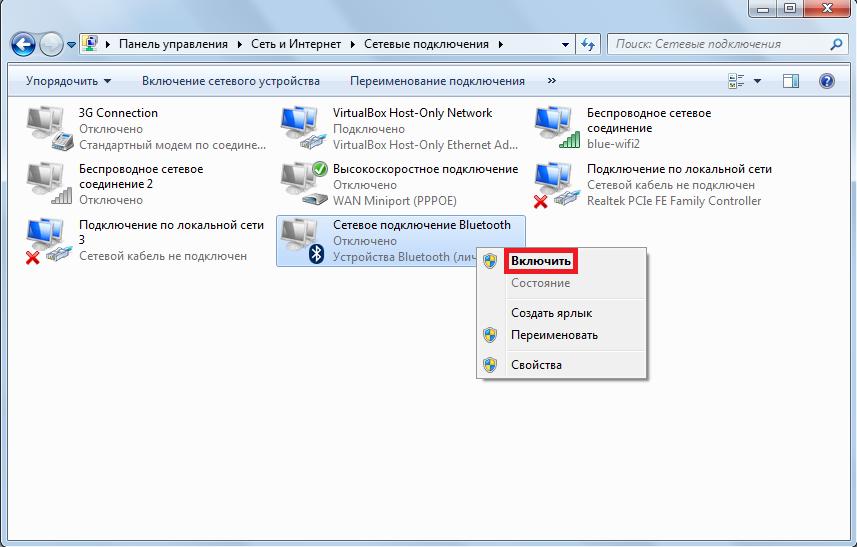 Рис. 6. Включение Bluetooth в меню сетевых подключений