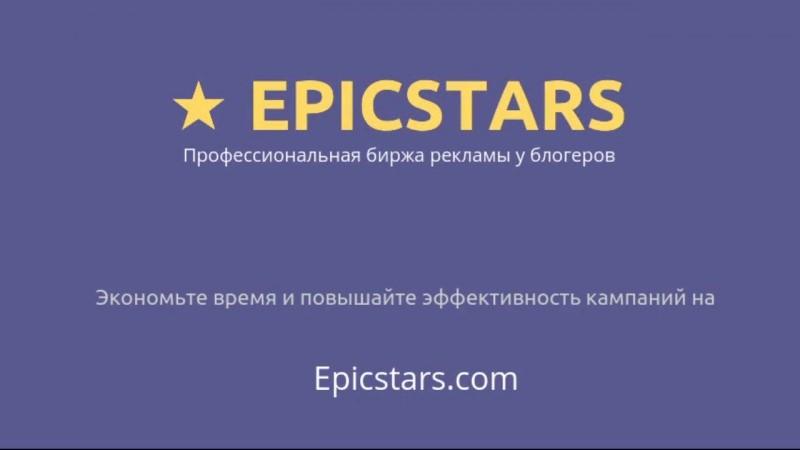 <Рис. 7 Epicstars.com>
