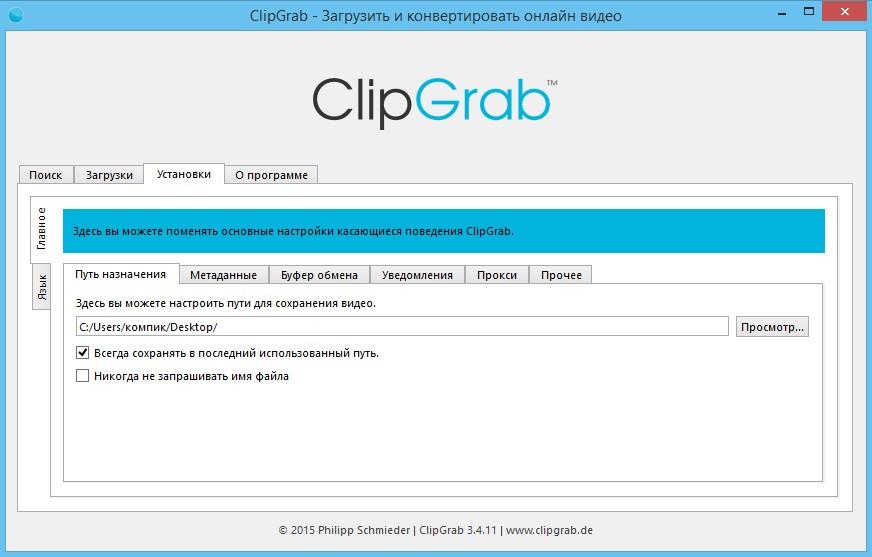 <Рис. 8 ClipGrab>