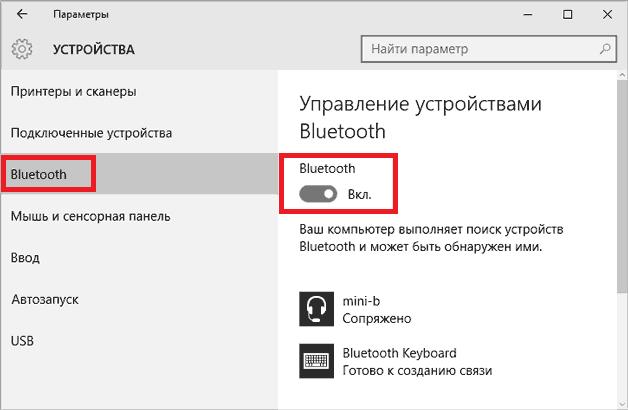 Рис. 9. Включение Bluetooth