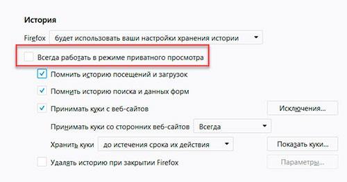 <Рис. 1 Приватный режим>
