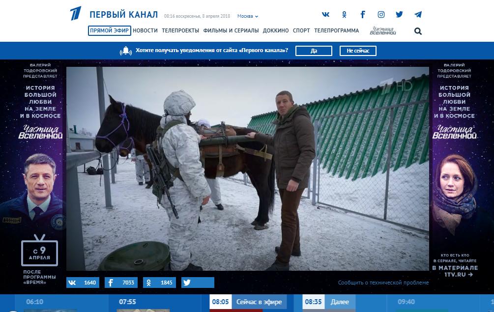 Рис. 1. Официальный ресурс Первого канала.