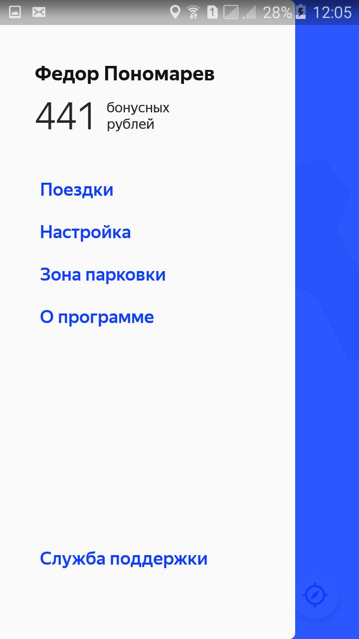 Рис.10 – главное меню приложения
