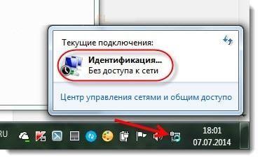 Рис.10: статус интернета.