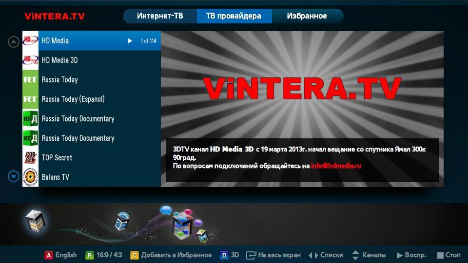 Рис. 10. Приложение Vintera.tv.