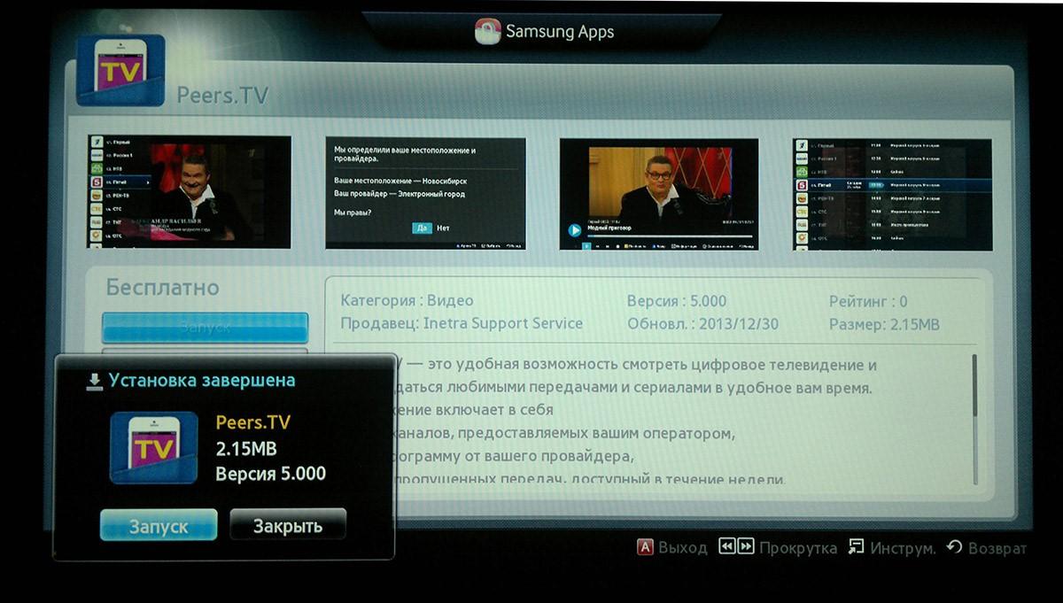 Рис. 11. Приложение PeersTV для «умных телевизоров».