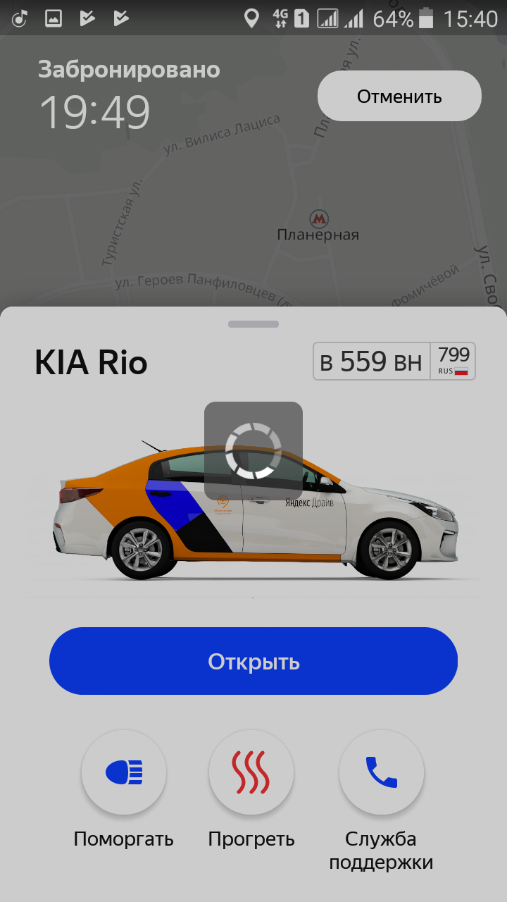 Рис.12 – просмотр информации о машине