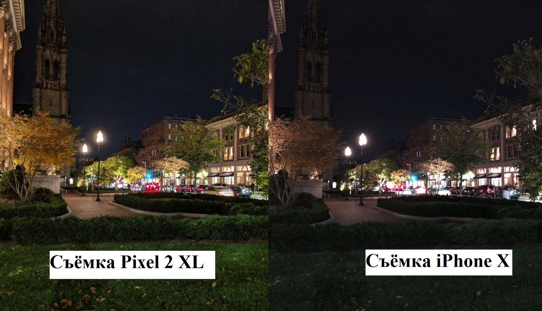 Рис. 12. Фото в ночное время основной камерой Pixel 2 XL и его конкурента iPhone X.