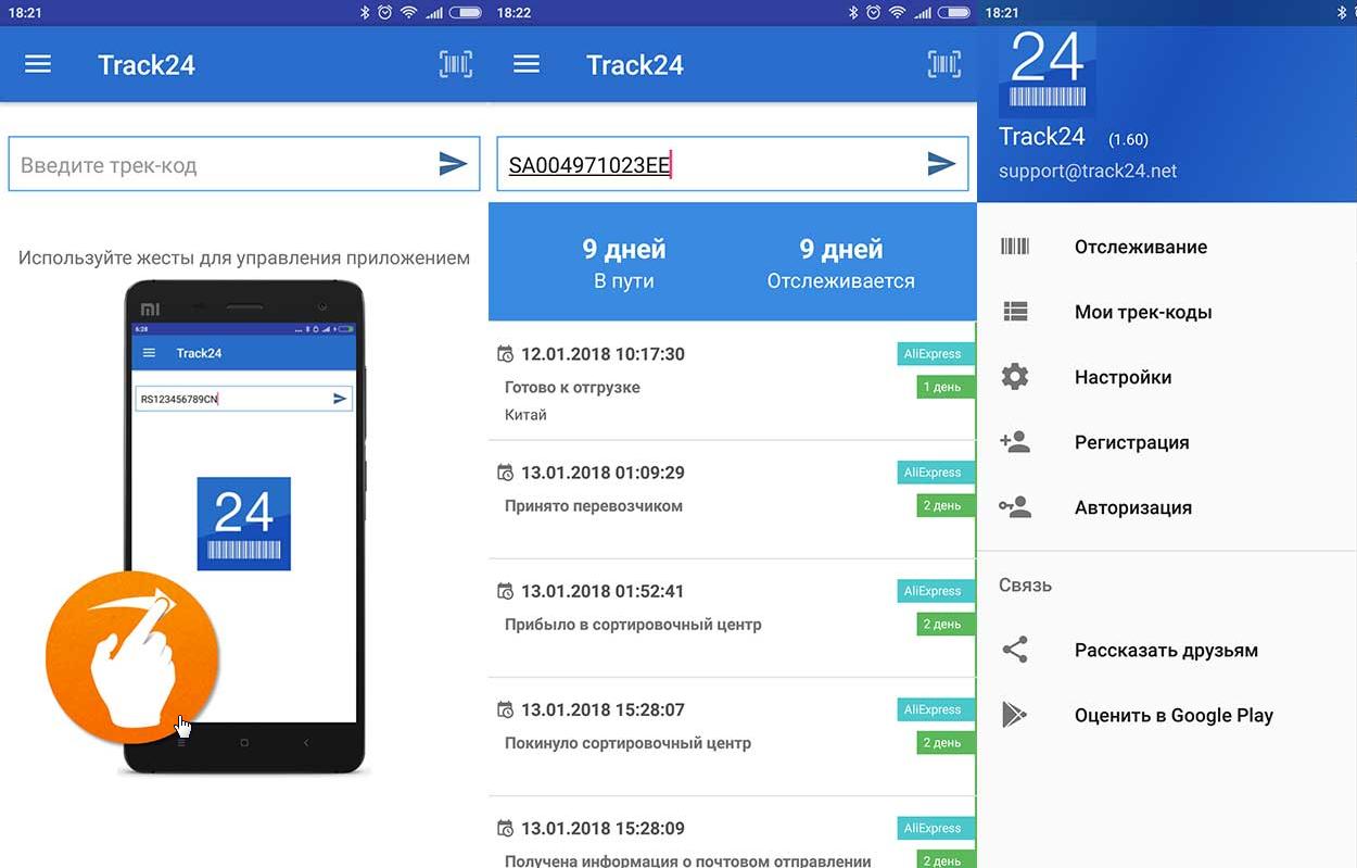 Рис.15 Рабочие окна мобильного приложения «Track 24».