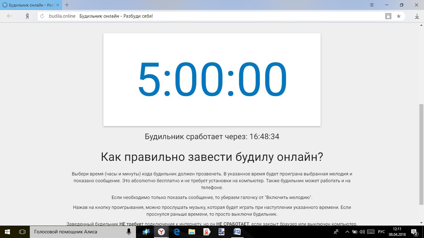 <Рис. 15 Время>