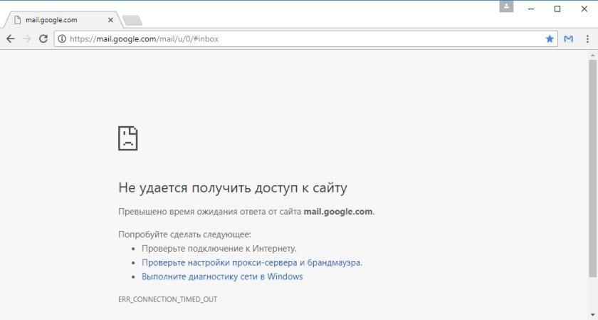 Рис. 15: интернета нет