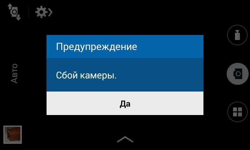 <Рис. 15 Сбой>
