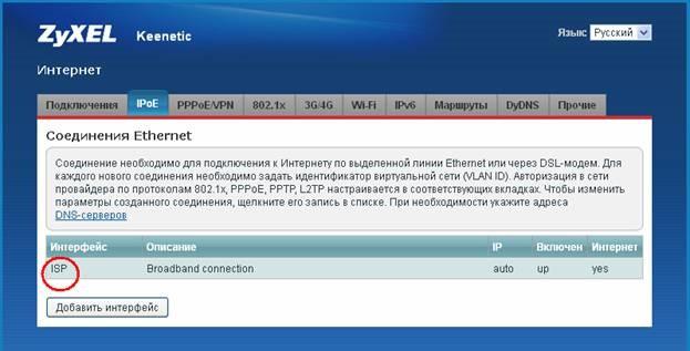 Рис.16: ISP интерфейс, обведен красным; объяснение в тексте.