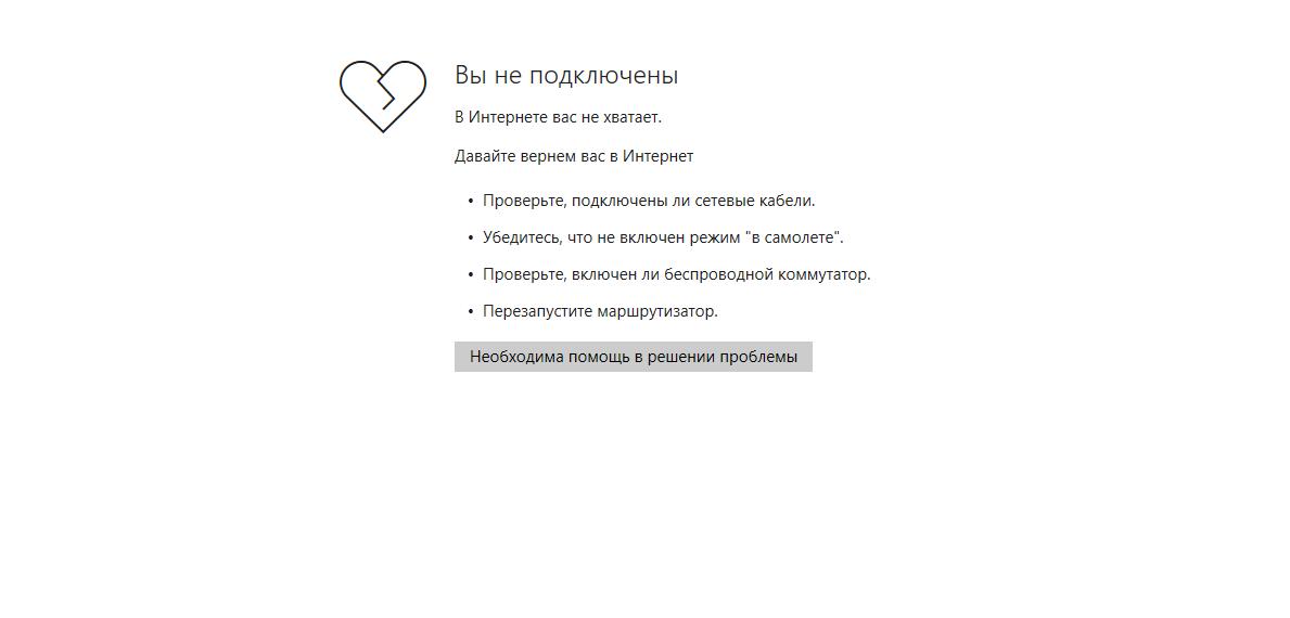 Рис. 16: интернет отсутствует – в браузере опера.