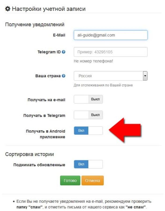 Рис.16 Включение функции отправки уведомлений.