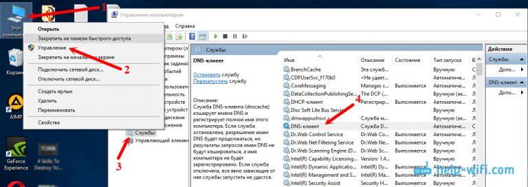 Рис.18: Установка автоматического запуска DNS-клиента.