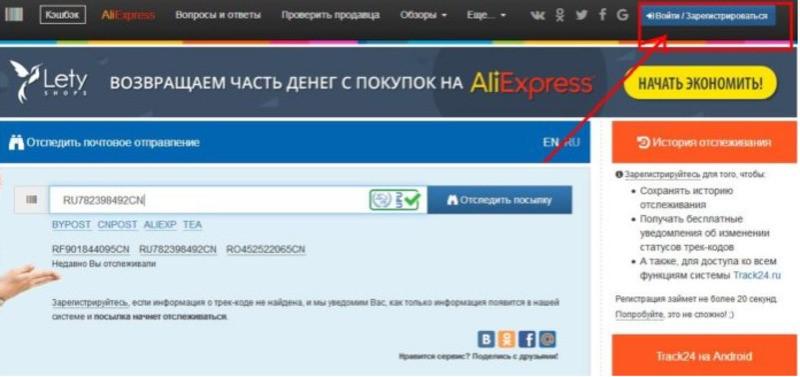 Рис.2 Кнопка запуска процесса регистрации.