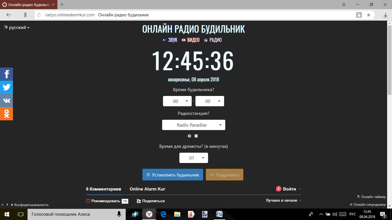 <Рис. 23 Радио>