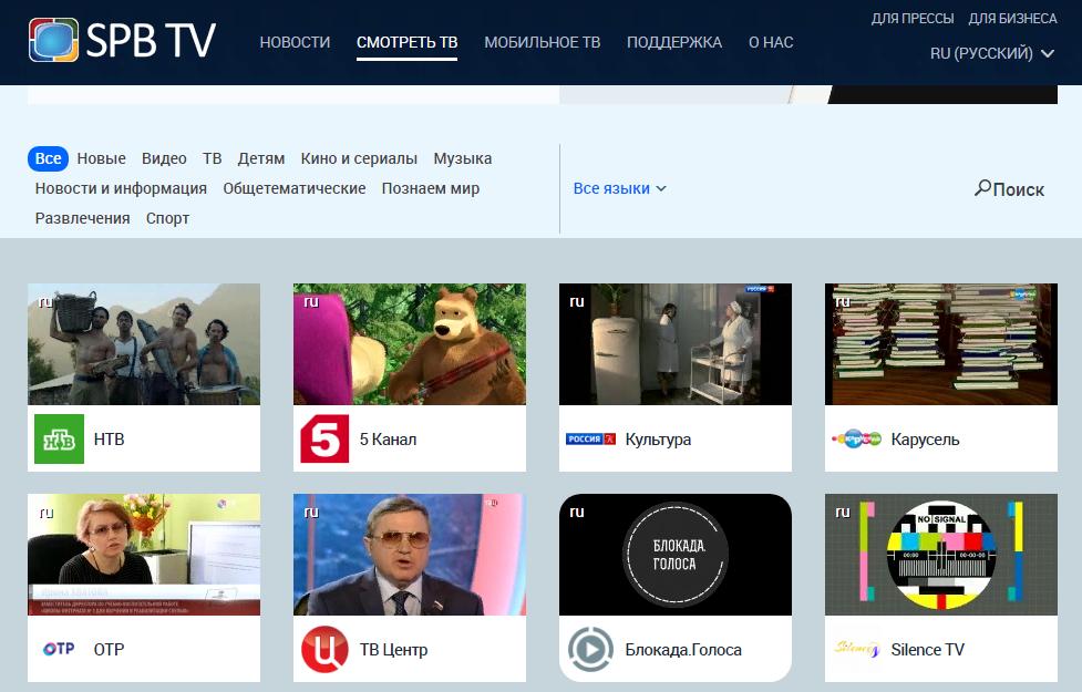 Рис. 3. Выбор каналов на сайте ТВ SPB.