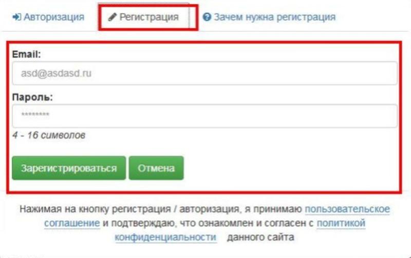 Рис.3 Окно регистрации пользователя.