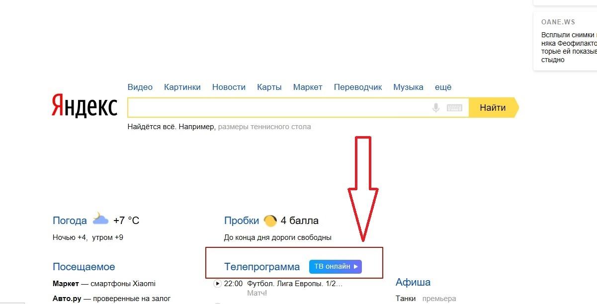 Рис.3: как найти кнопку ТВ-онлайн на главной странице поисковой системы.