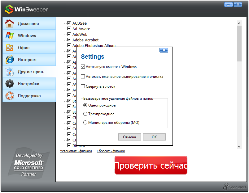 Рис.4 Рабочее окно программы WinSweeper.