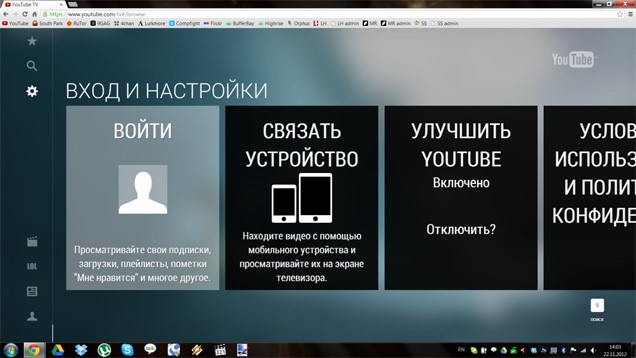 Рис.4 – окно настроек приложения для ТВ