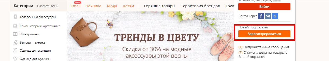 <Рис. 5 Зарегистрироваться>
