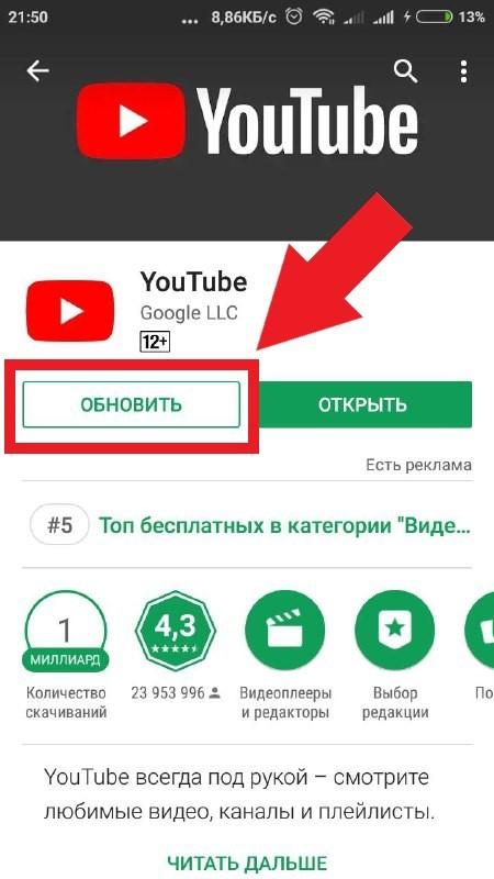 Рис.5 – обновление приложения через Google Play