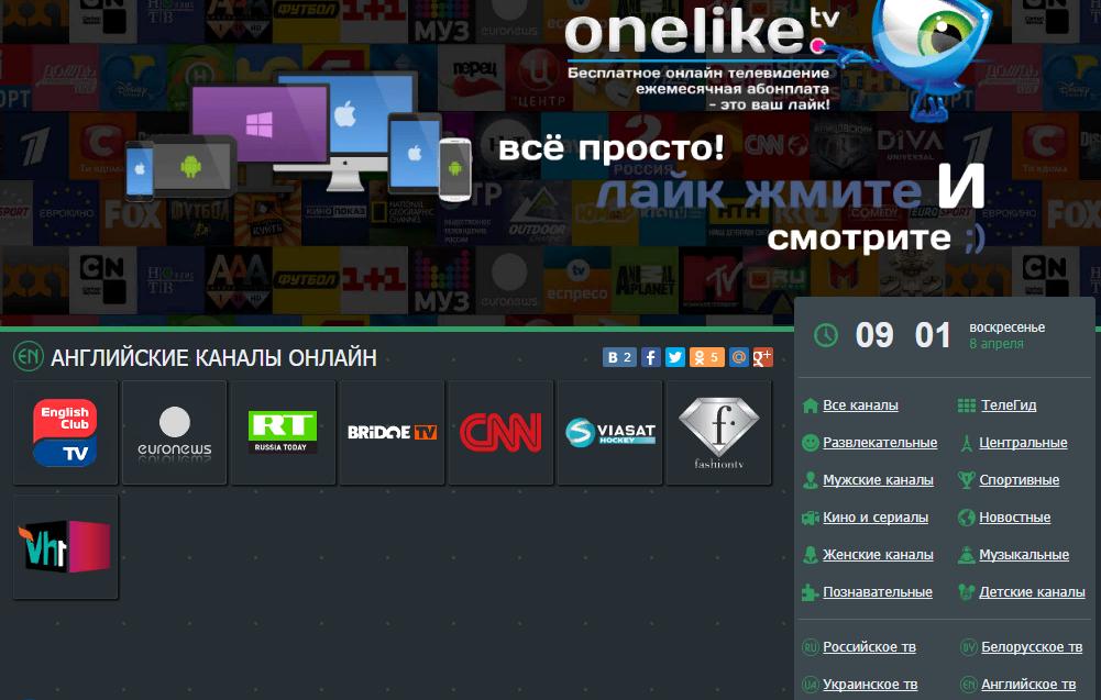 Рис. 5. Ресурс Onelike TV.