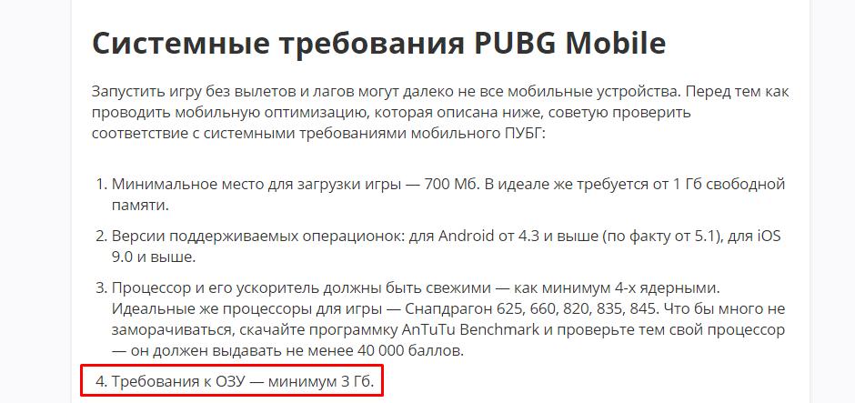 Рис. 5. Минимальные требования для одной из современных мобильных игр.