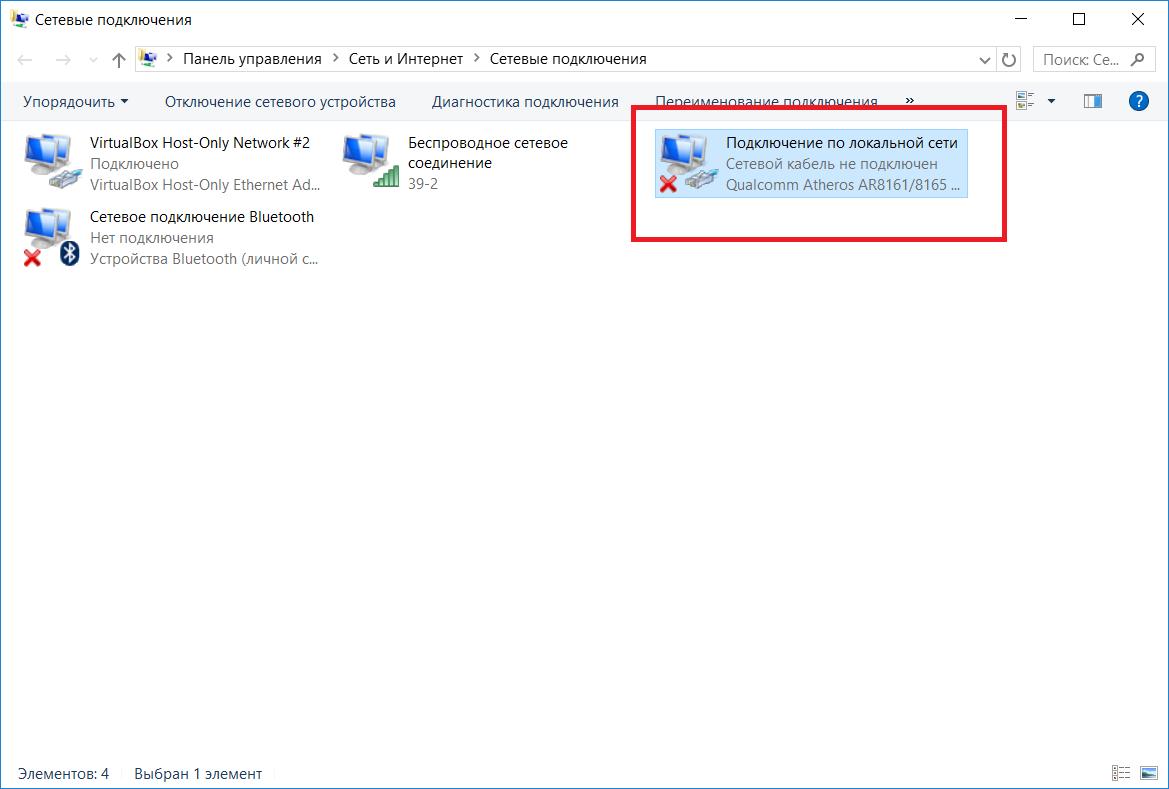 Рис. 5: Примерное отображение проблемы подключения на вкладке (красный крестик у иконки интернета).